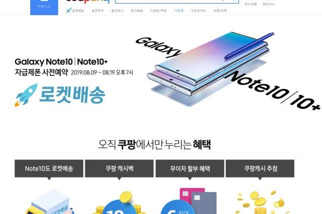 '갤럭시노트10'도 오전 7시 새벽배송
