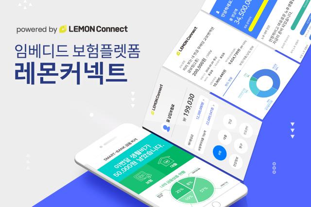디레몬, 임베디드 보험플랫폼 '레몬커넥트' 론칭
