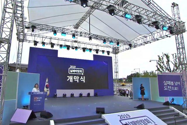 '재도전을 응원하는 변화' 2019년 실패박람회 개막