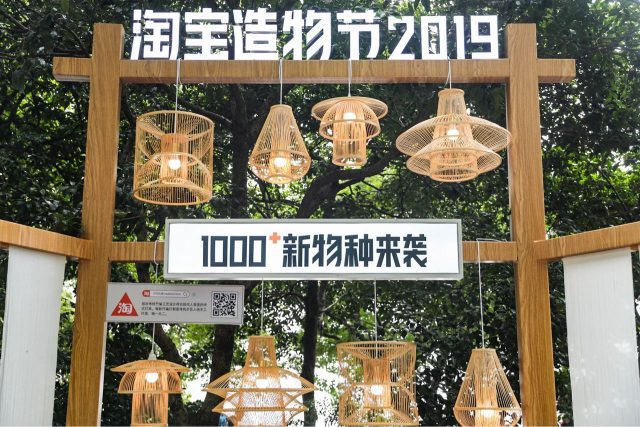 알리바바, 타오바오 메이커 페스티벌 개최…식물성 고기, 외골격 로봇 등 선보여