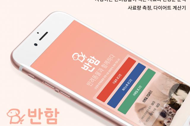 위드공감, 반려동물 사료 분석 앱 '반함' 정식 출시