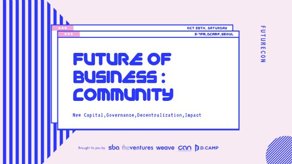 미래 비즈니스 예측하는 컨퍼런스 열린다
