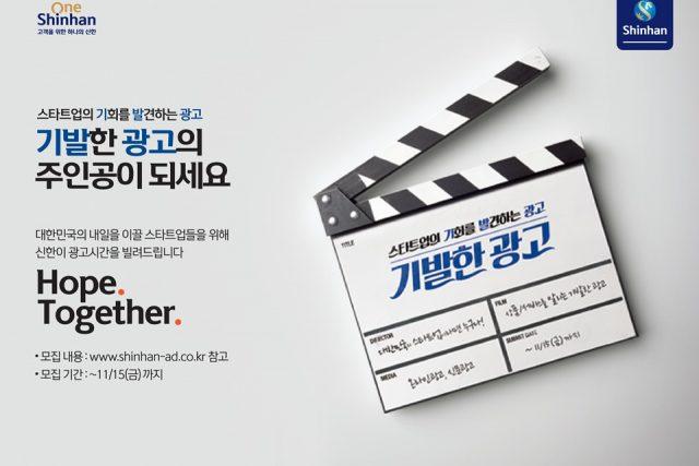 """신한금융그룹, """"스타트업에게 광고시간 빌려드립니다"""""""