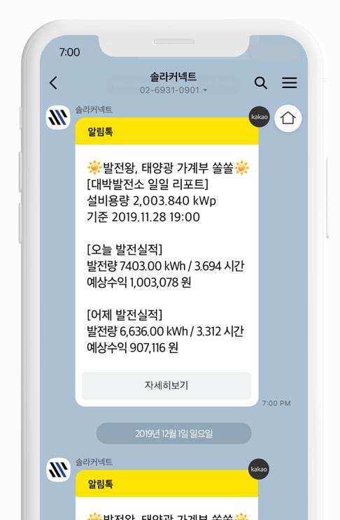 솔라커넥트, 카카오톡 기반 태양광 가계부 '쏠쏠' 출시