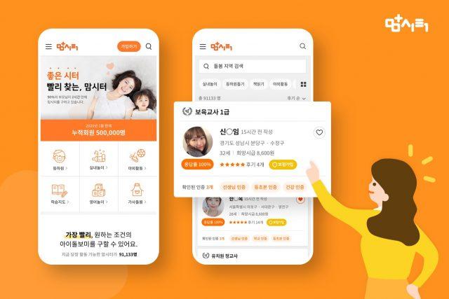 아이돌봄서비스 매칭 플랫폼 '맘시터' 누적회원 50만