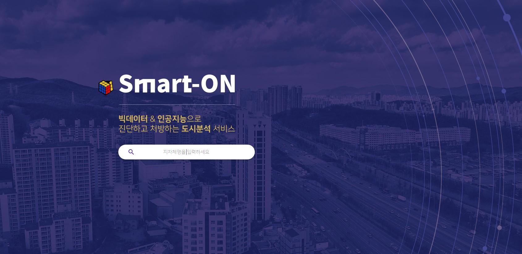 오픈메이트온, 인공지능으로 도시 정책을 추천하는 '스마트온' 출시 - 'Startup's Story Platform'