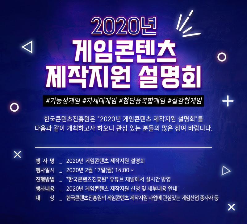 콘진원, '2020 게임콘텐츠 제작지원 사업' 147억 원 투입 - 'Startup's Story Platform'
