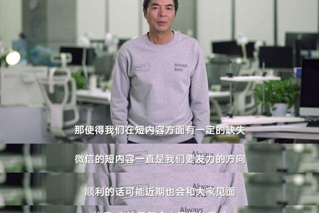 텐센트, 위챗 내 동영상 서비스 '스핀하오' 베타 론칭...숏폼 콘텐트 태풍될까