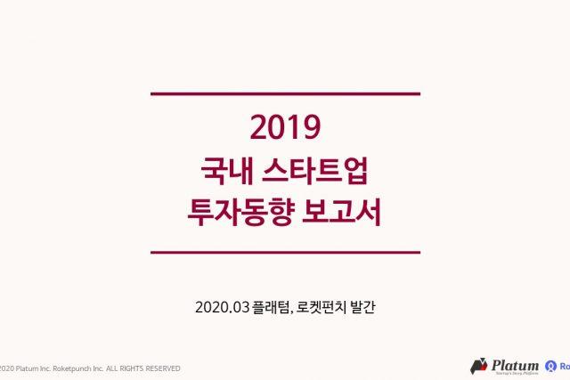플래텀 x 로켓펀치, '2019 한국 스타트업 투자동향 보고서' 공동 발간