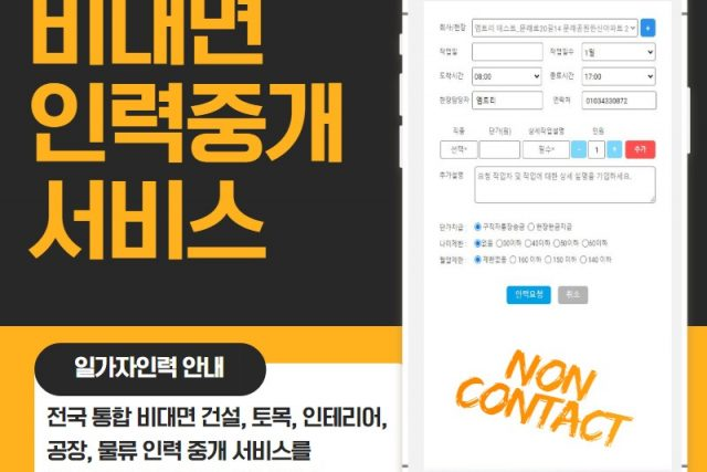 '일가자' 운영사 '잡앤파트너', 패스파인더에이치 등으로부터 투자 유치