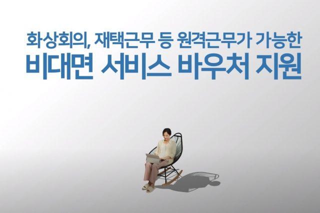 '비대면 서비스 바우처 사업' 신청 기업 2만개...신청 절차 간소화 추진