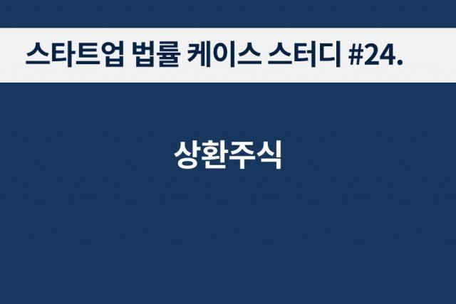 [변승규의 스타트업 법률 CASE STUDY] #24. 상환주식