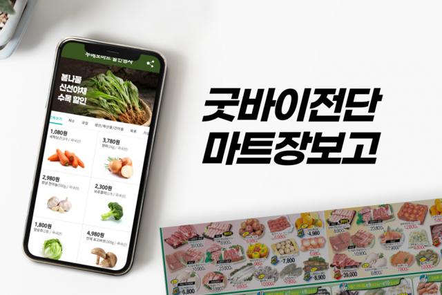 마트 정보 앱 '마트장보고' 운영사 '부에노컴퍼니', 시리즈벤처스로부터 투자 유치