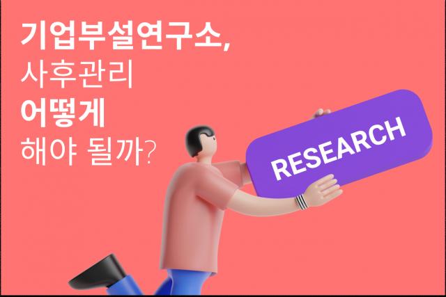 [구노하우 4] 기업부설연구소, 사후관리 어떻게 해야 될까?