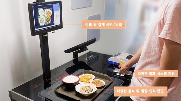 음식 가격, 칼로리 확인, 결제까지 해주는 '푸드 AI' 솔루션