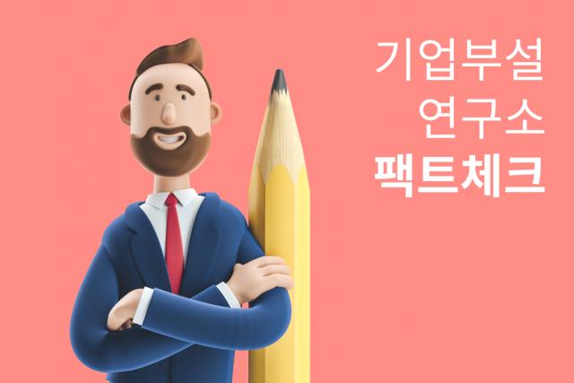 [구노하우 9] 기업부설연구소 팩트체크