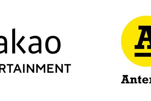 카카오엔터, 유희열의 '안테나'에 전략적 투자