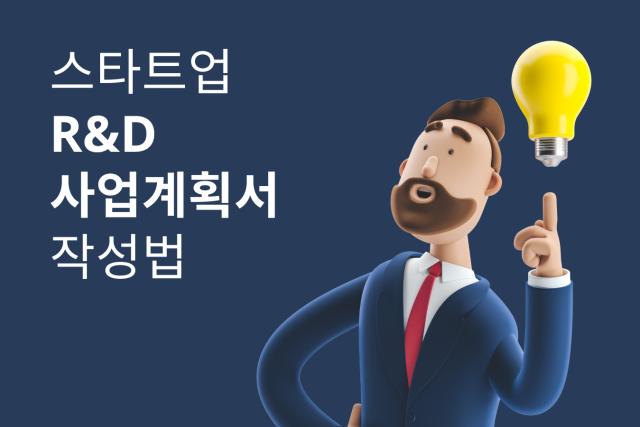 [구노하우 13] 스타트업 R&D 사업계획서 작성법