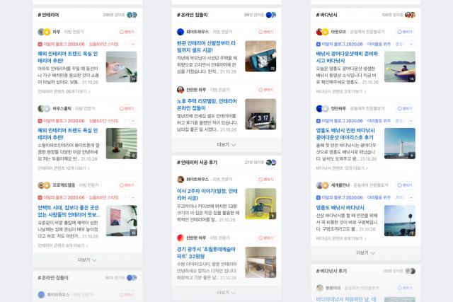 네이버, 다양한 검색 의도 구조화한 '토픽별 검색결과' 제공 