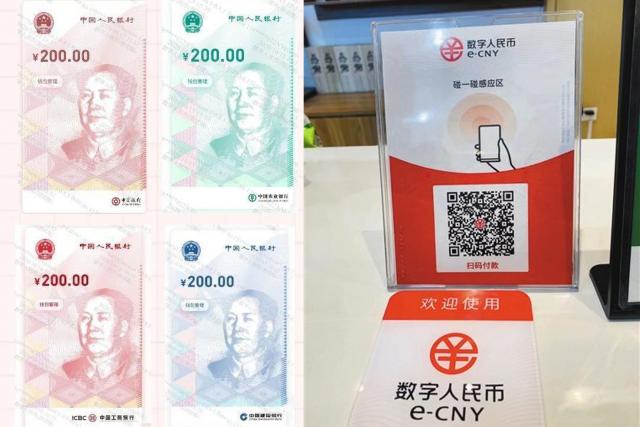 [중국 비즈니스 트렌드&동향] 실생활서 테스트되고 있는 중국 CBDC