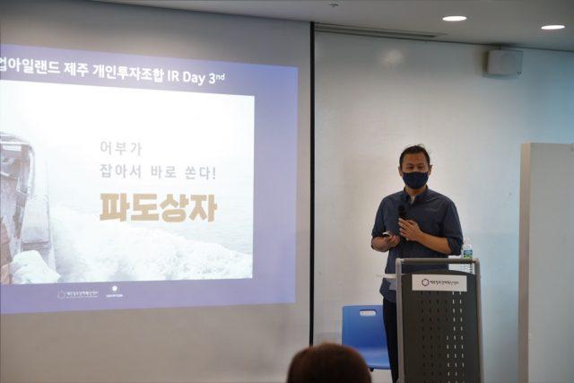 수산물 직거래 플랫폼 스타트업 '공유어장' 프리A 투자 유치